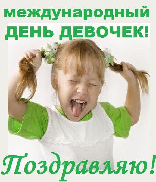 Международный день девочек поздравления